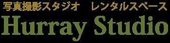 写真撮影スタジオ レンタルスペース 京都 Hurray studio
